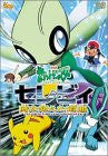 Image for Pokemon The Movie - Celebi A Timeless Encounter