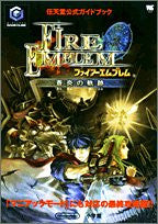 Image 1 for Fire Emblem: Path Of Radiance Nintendo Official Strategy Guide Book / Gc