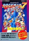 Image for Mega Man 7 Rockman 7 Shukumei No Taiketsu Strategy Guide Book / Snes