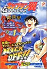 Image for Captain Tsubasa: Ogon Sedai No Chosen Teaching Manual Book / Gc