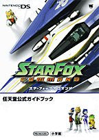 Image 1 for Star Fox Command [Ds] / Nintendo Official Guide Book / Ds