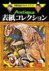 Osamu Tezuka Antique Cover Collection Postcard Book