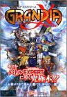 Image 1 for Play Station 2   Grandia Xtreme Strategy Guide Book / Ps2