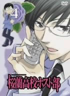 Image for Ouran Koko Host Club Vol.4