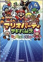 Mario Party Advance Perfect Guide Book / Ds