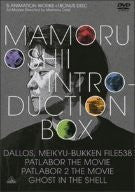 Image 1 for Mamoru Oshii Introduction-Box [Limited Pressing]
