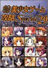 Image 1 for Pc Girls Games Cheats Special (29) Eroge Heitai Videogame Fan Book