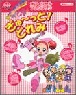 "Image 1 for Mootto! Ojamajo Magical Doremi Official Fan Book ""Gyuutto Doremi"""