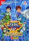 Image for Bandai Official Digimon Adventure 02 Tag Tamers V Jump Strategy Guide Book / Ws