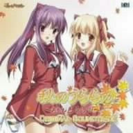 Image 1 for Aki no Urara no ~Akaneiro Shoutengai~ Original Soundtrack