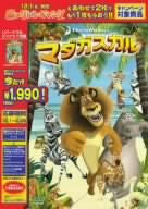 Image for Madagascar Special Edition [Limited Pressing]