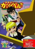 Konjiki no Gash Bell Level-2 Vol.9
