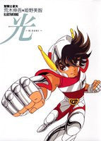 Image 1 for Hikari Saint Seiya Shingo Araki & Michi Himeno Illustration Art Book
