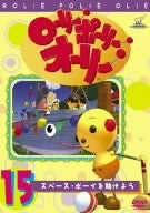 Image 1 for Rolie Polie Olie Vol.15