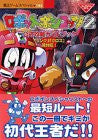 Image for Robopon Sun, Star And Moon Versions Robot Pon Kotz 2 Official Strategy Guide Book / Gba