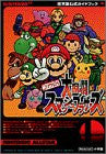 Image 1 for Nintendo All Star! Super Smash Bros Nintendo Official Guide Book (Wonder Life Special) N64