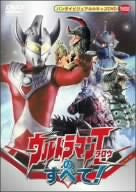 Image 1 for Ultraman Taro no Subete!