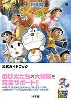Image 1 for Doraemon Nobita No Shin Makai Daibouken Ds Official Guide Book / Ds