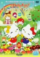 Image 1 for Hello Kitty Ringo No Mori No Fantasy Vol.3