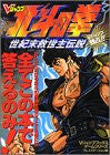 Image 1 for Fist Of The North Star Seikmatsu Kyuseishu Densetsu Strategy Guide Book / Ps