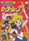 Image 1 for Sailor Moon R #2 Tv Anime Art Book Kodansha