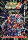 Image 1 for Super Robot Wars Compacts 2 Dai 2 Bu Uchu Gekishin Hisshou Strategy Book / Ws