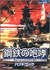 Image 1 for Koutetsu No Houkou Warship Commander Handbook / Windows