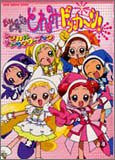 "Image 1 for Ojamajo Magical Do Re Mi Dokkan ""Doremi To Hana Chan Tachi No Sugao Ga Ippai"" Magical Character Book"