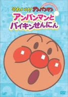 Image 1 for Soreike! Anpanman Pikapika Collection Anpanman to Baikin Sennin