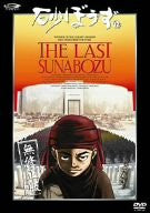 The Sunabo Vol.12 [Limited Edition]