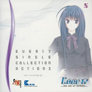 Image 1 for Ever17 Single Collection Action 3 Tsugumi Komachi