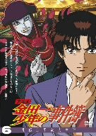 Image for Kindaichi Shonen No Jikenbo Selection Vol.6 [Limited Pressing]