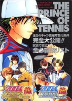 Image 1 for The Prince Of Tennis 2004 Glorious Gold & Stylish Silver Strategy Guide Book / Gba