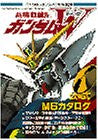 Image for Gundam W Official Ms Catalog Encyclopedia Of Gundam Book