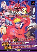 Image 1 for Naruto: Ultimate Ninja 3 Kyukyoku Hiden Perfect Guide Book / Ps2