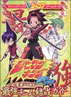 Image 1 for Shaman King: Asu E No Ishi Strategy Guide Book / Wsc