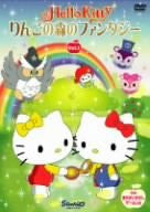 Image 1 for Hello Kitty Ringo no Mori no Fantasy