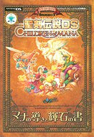 Image for Seiken Densetsu Ds Children Of Mana Strategy Guide V Jump Book / Ds