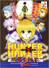 Image 1 for Hunter X Hunter Forbidden Treasures V Jump Strategy Guide Book / Gbc