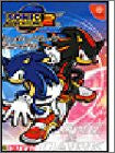Image for Sonic Adventure 2 Hero / Dark Manual / Dc