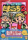 Image 1 for Game De Hakken Tamagotchi 2 Kanpeki Ikusei Guide Book/ Gb