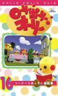 Image for Rolie Polie Olie Vol.16