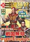 Image for Dynasty Warriors Sangoku Musou Tsushin Vol.9 Japanese Videogame Magazine