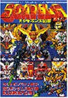 Image 1 for Sd Gundam R Gashapon Daizukan Encyclopedia Art Book