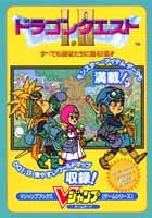 Dragon Quest I Ii 1.2 Strategy Guide Book (V Jump Books   Game Series) / Gb