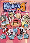 Image for Mr. Driller Ace Mysterious Bacteria Mining And Development Guide Book / Gba