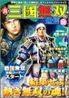 Image 1 for Dynasty Warriors Sangoku Musou Tsushin Vol.10 Japanese Videogame Magazine / Ps2