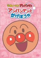 Image 1 for Soreike! Anpanman Pikapika Collection - Anpanman to Kageboya