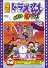 Image for Doraemon: Nobita to Ryu no kishi