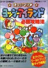 Image 1 for Super Mario World 2: Yoshi's Island Winning Strategy Guide Book / Snes